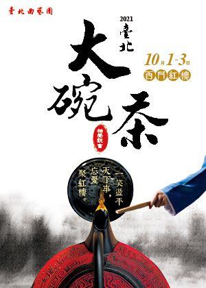 2021臺北大碗茶