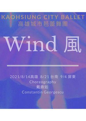 創作芭蕾《風》
