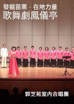 郭芝苑室內合唱團《歌舞劇鳳儀亭》
