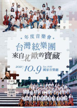台灣絃樂團 年度音樂會《來自北歐的寶藏》