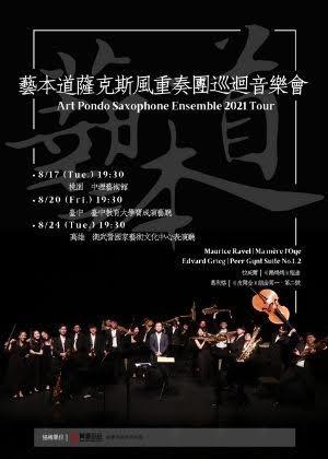 藝本道薩克斯風重奏團2021巡迴音樂會