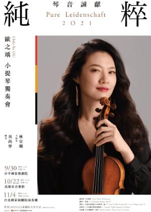 《純粹2021》歐之瑀小提琴獨奏會