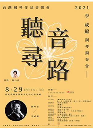 李威龍鋼琴獨奏會:聽音尋路-台灣鋼琴作品音樂會