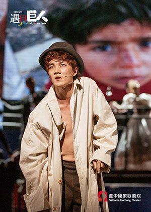 2021 NTT遇見巨人─莎士比亞的妹妹們的劇團《混音理查三世》