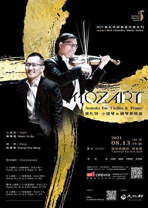 莫札特∶小提琴與鋼琴奏鳴曲