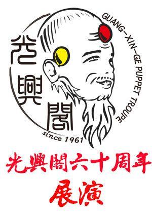 光興閣60周年金光再現展演-大俠百草翁之五指山風雲,