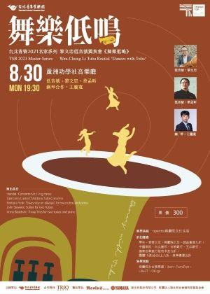 台北青管2021名家系列一~黎文忠低音號獨奏會《舞樂低鳴》