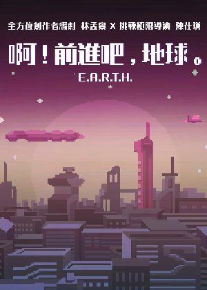 啊!前進吧,地球。