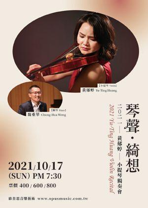 琴聲.綺想-2021黃郁婷小提琴獨奏會