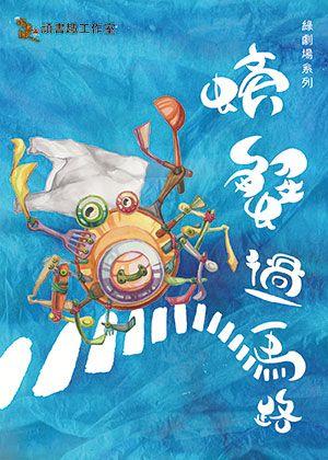 【文山劇場】頑書趣工作室《螃蟹過馬路》