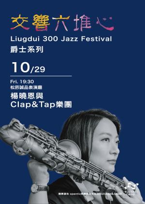交響六堆心 X 爵士系列-楊曉恩與Clap&Tap樂團
