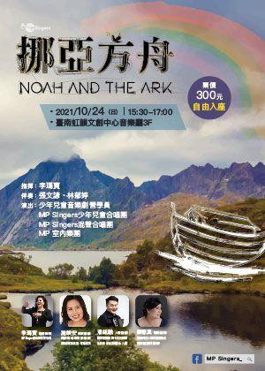 「挪亞方舟」音樂會