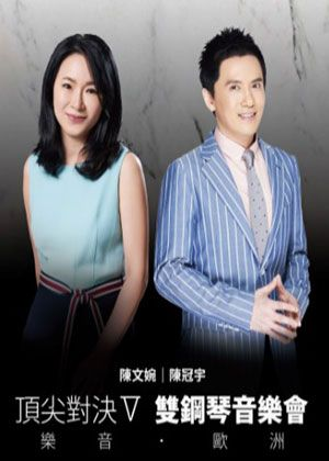 頂尖對決V - 陳冠宇陳文婉雙鋼琴音樂會