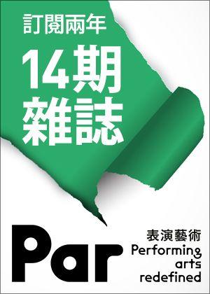 《PAR表演藝術》雜誌兩年訂閱方案