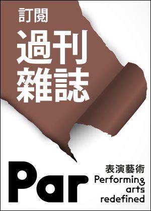 《PAR表演藝術》雜誌過刊訂閱方案