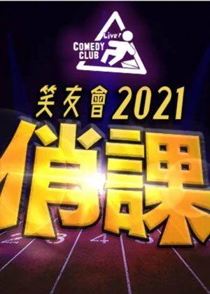 2021 戲胞藝起來《笑友會 3:俏課》