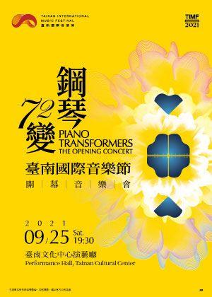 2021臺南國際音樂節-開幕音樂會《鋼琴72變》