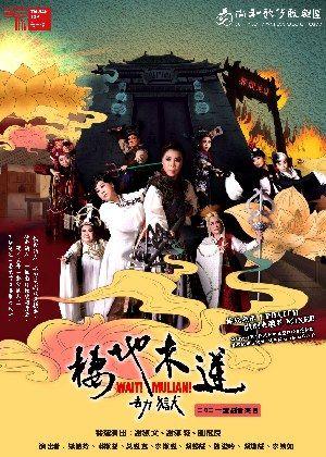 【OPENTIX Live】尚和歌仔戲劇團   棲地木蓮-劫獄—線上讀劇音樂會