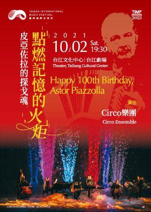 2021臺南國際音樂節《點燃記憶的火炬》皮亞佐拉的探戈魂