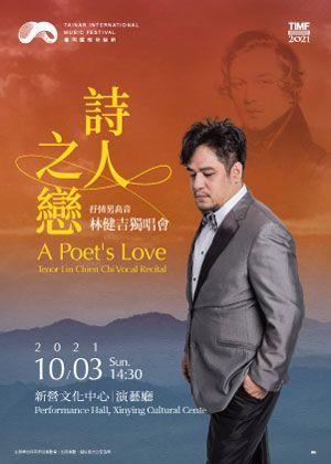 2021臺南國際音樂節《詩人之戀》抒情男高音林健吉獨唱會