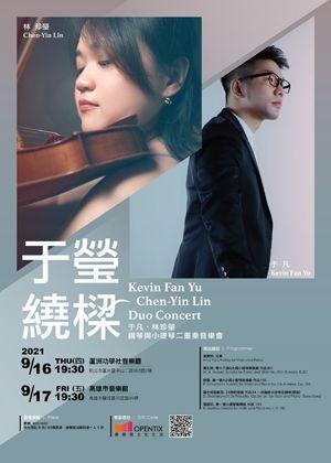于瑩繞樑 鋼琴與小提琴二重奏音樂會