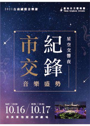2021臺南國際音樂節-市紀交鋒.音樂盛勢
