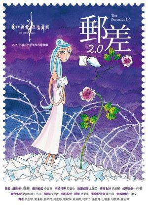 台北首督芭蕾舞團《郵差2.0》舞劇