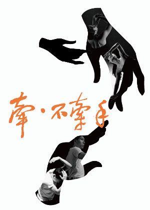靈龍舞蹈團2021全新創作《牽‧不牽手》