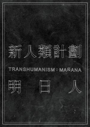 2021臺北藝術節《新人類計劃:明日人》