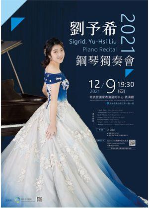 劉予希2021鋼琴獨奏會