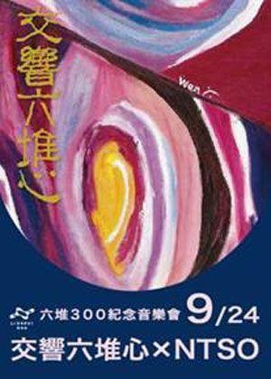 交響六堆心 × NTSO—六堆300紀念音樂會