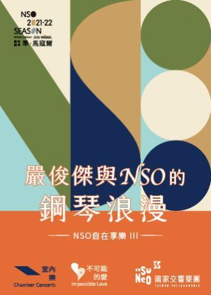 【OPENTIX Live】NSO x勇源 自在享樂3《不可能的愛-嚴俊傑與NSO的鋼琴浪漫》