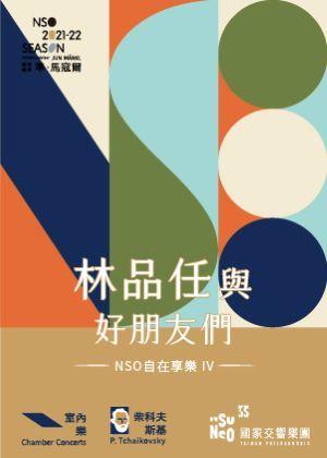 【OPENTIX Live】NSO x勇源 自在享樂4《遇見柴科夫斯基-林品任與好朋友們》