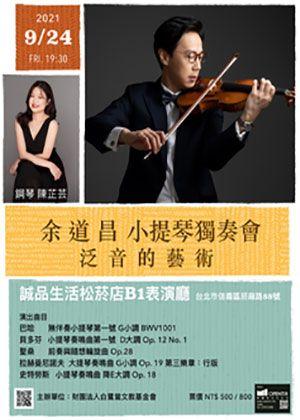 余道昌小提琴獨奏會--泛音的藝術
