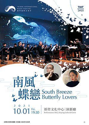 2021臺南國際音樂節《南風.蝶戀》