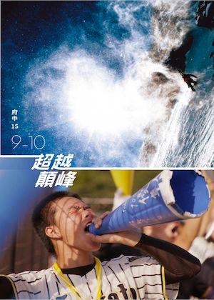 【府中15】紀錄片放映院 9-10月線上主題影展《超越顛峰》
