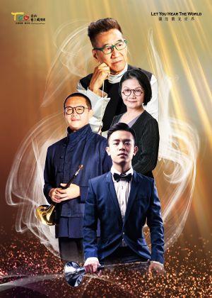 【TCO】首席指揮系列:動靜之間—2021/22樂季開季音樂會
