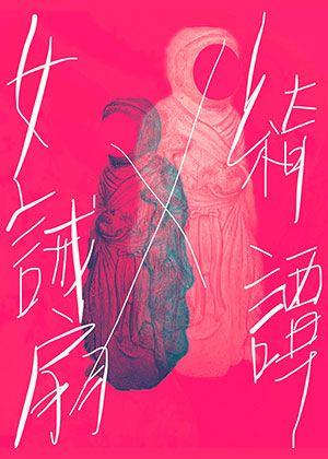 2021臺南藝術節_耳邊風工作室《女誡扇綺譚》