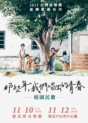 2021台灣絃樂團 臺灣歌謠《那些年,我們唱出的青春》─校園民歌