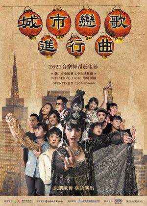 2021音樂舞蹈藝術節:阮劇團《城市戀歌進行曲》