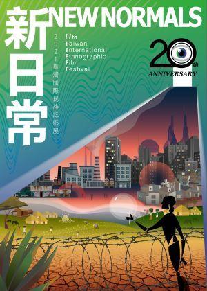 2021臺灣國際民族誌影展全程觀影證