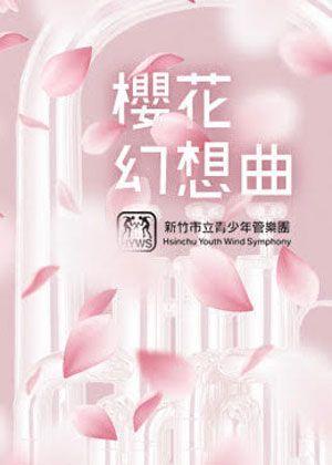 2021 I See the Life系列—櫻花幻想曲