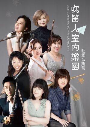 2021吹笛人室內樂團秋季音樂會