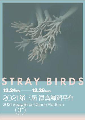 2021第三屆「漂鳥舞蹈平台」