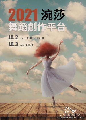 2021涴莎舞蹈創作平台