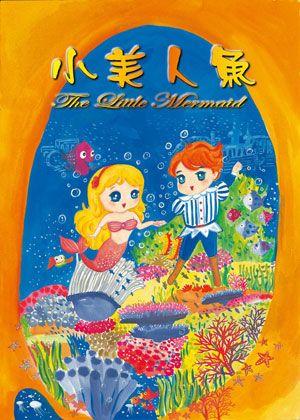 《小美人魚》兒童歌舞劇