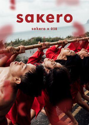 莊國鑫原住民舞蹈劇場《sakero x 038》