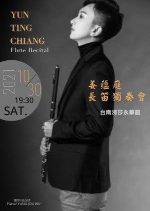 2021姜蘊庭長笛獨奏會