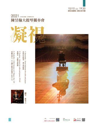 2021陳昱翰大提琴獨奏會《凝視》