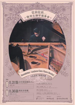 《從前從前……》陳璟岳2021鋼琴獨奏會